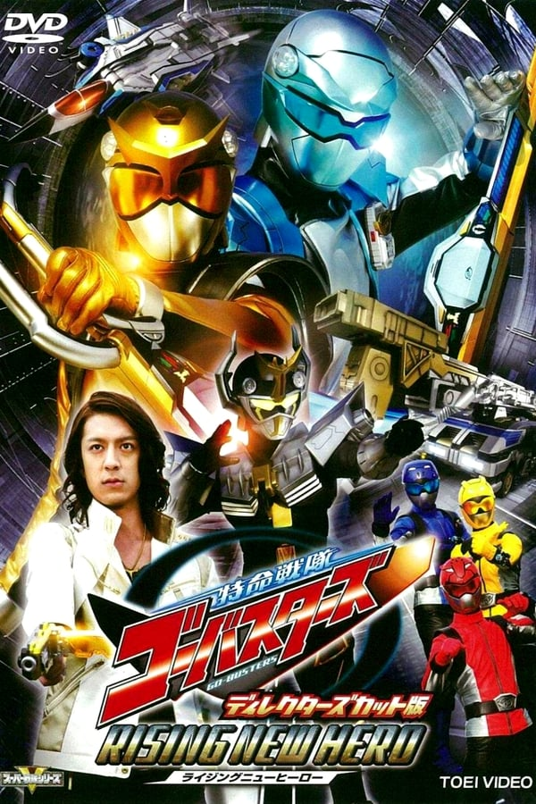 Tokumei Sentai Go-Busters: Rising New Hero - Director's Cut Edition