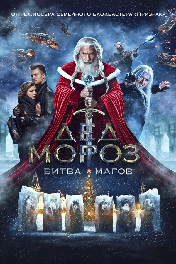 Kalėdų senelis. Magų kova / Дед Мороз. Битва Магов (2016) online