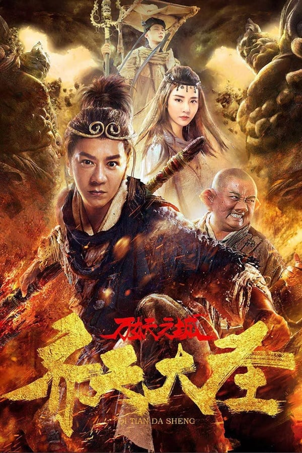 Monkey King and the City of Demons (2018) 720p BDRip Dual Audio [Unofficial Dubbed] Hindi-Chinese x264 AAC