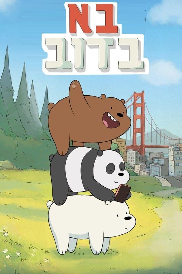 ჩვენ ჩვეულებრივი დათვები ვართ სეზონი 4 / We Bare Bears Season 4 ქართულად