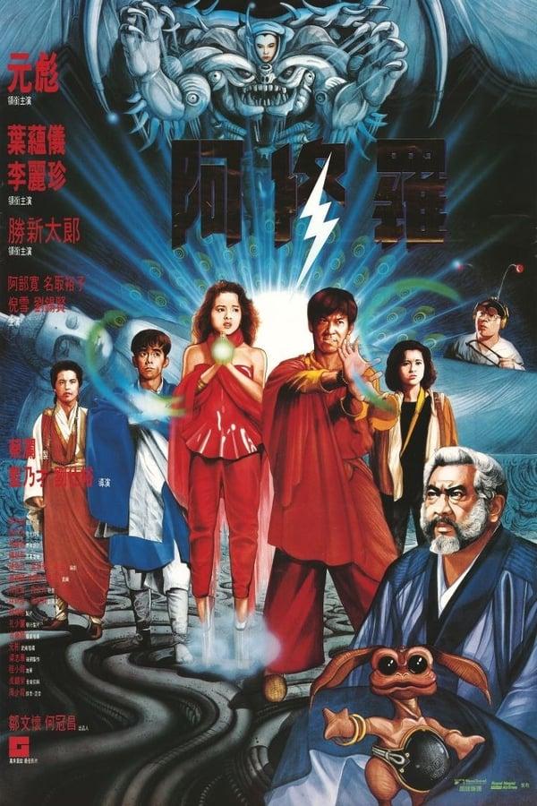 Saga of the Phoenix