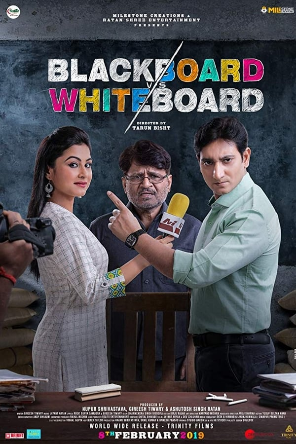 Blackboard vs Whiteboard (Hindi)