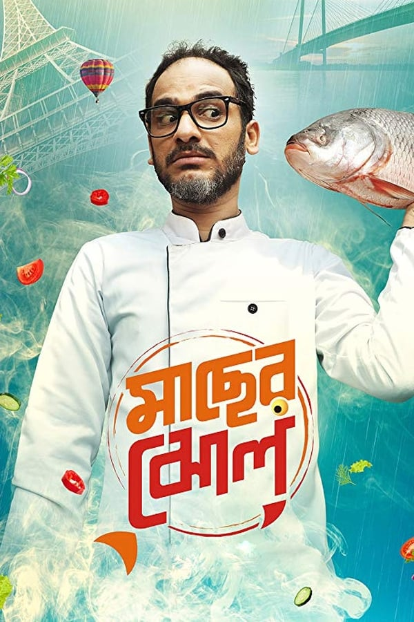 Maacher Jhol (2017) Bengali Full Movie 1080p WEB-DL | 720p | 480p | 3.82 GB, 900 MB, 430 MB | Download | Watch Online | Direct Links | GDrive