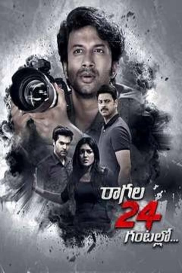 Ragala 24 Gantallo (Telugu)