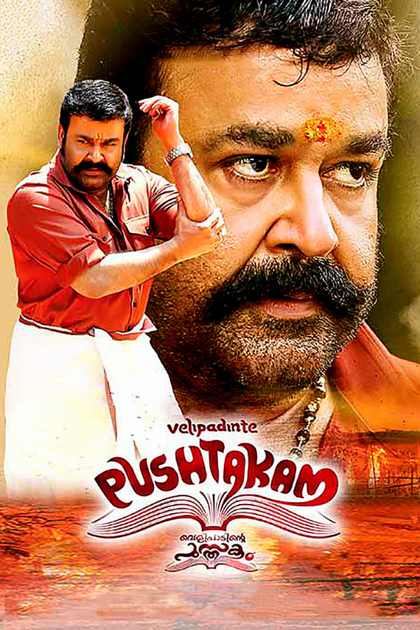 Velipadinte Pusthakam (Malayalam)