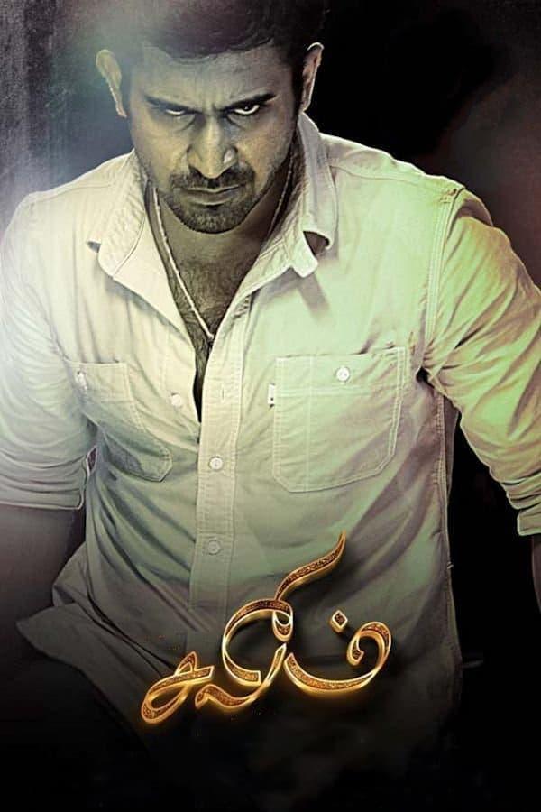 Salim (2014)