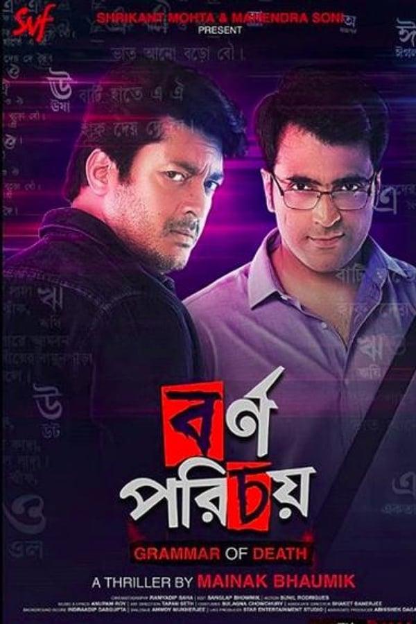 Bornoporichoy: A Grammar Of Death (2019) Bengali | x264 Hoichoi WEB-DL | 1080p | 720p | 480p | Download | Watch Online | GDrive | Direct Links