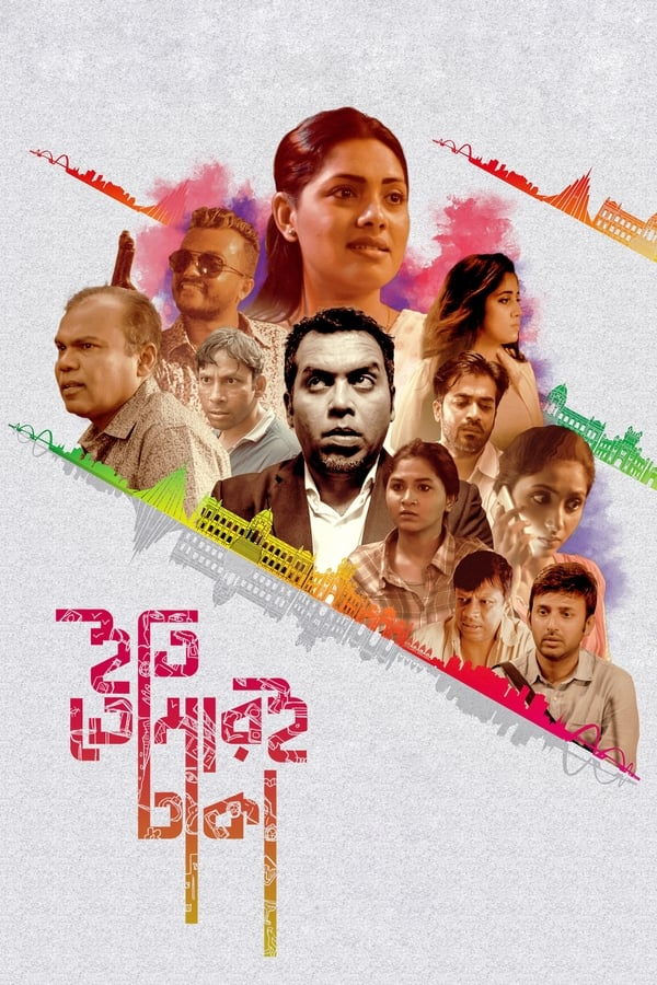 Sincerely Yours, Dhaka (2018) Bengali Netflix Exclusive 720p x265 AAC Download 850MB