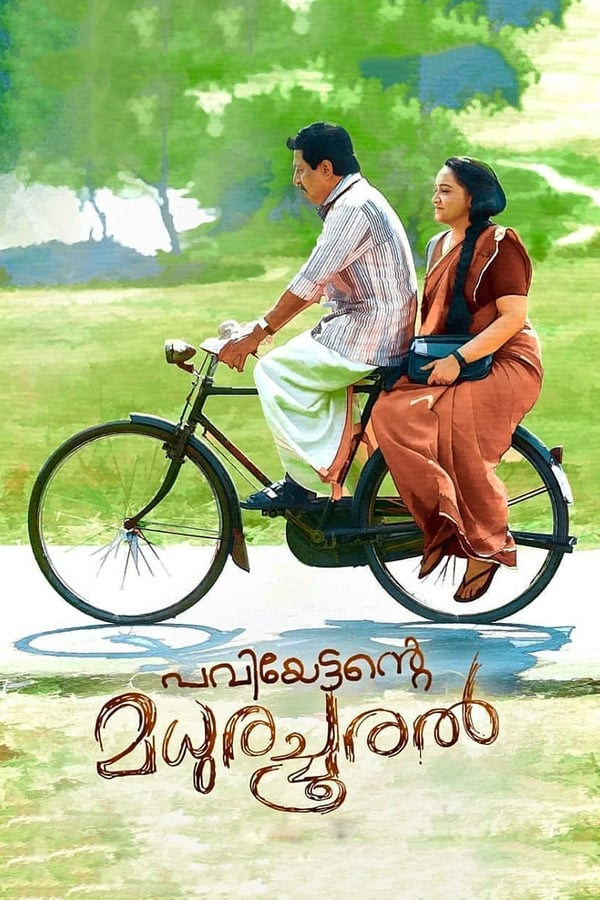 Paviyettante Madhurachooral (Malayalam)