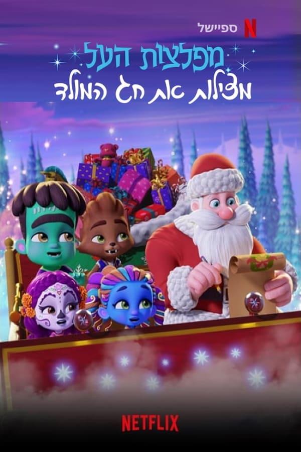 |NL| Super Monsters Save Christmas (AUDIO)