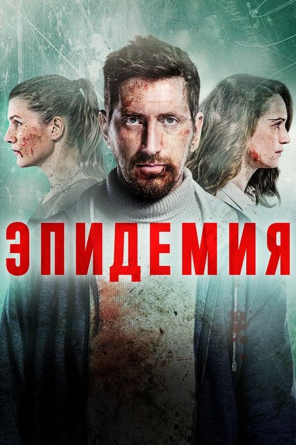 ეპიდემია სეზონი 1 / Epidemiya (Эпидемия) Season 1 ქართულად
