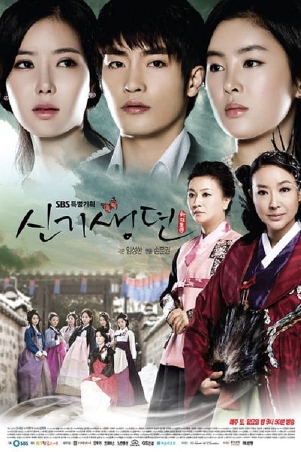 New Tales of the Gisaeng (2011)