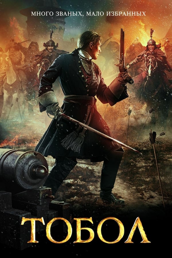 The Conquest Of Siberia / Тобол / Завоеванието на Сибир (2019)