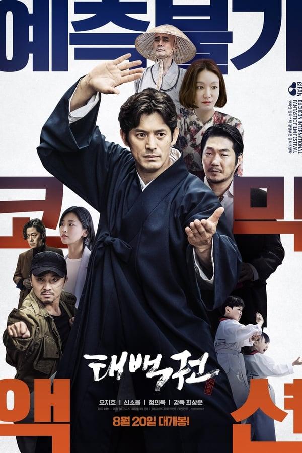 The Therapist: Fist of Tae-baek 2020