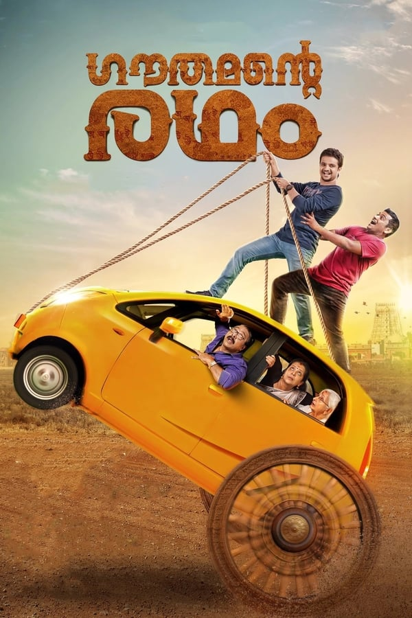 Gauthamante Radham (2020) Malayalam | x264 WEB-DL | 1080p | 720p | 480p |  Download | Watch Online | GDrive | Direct Links