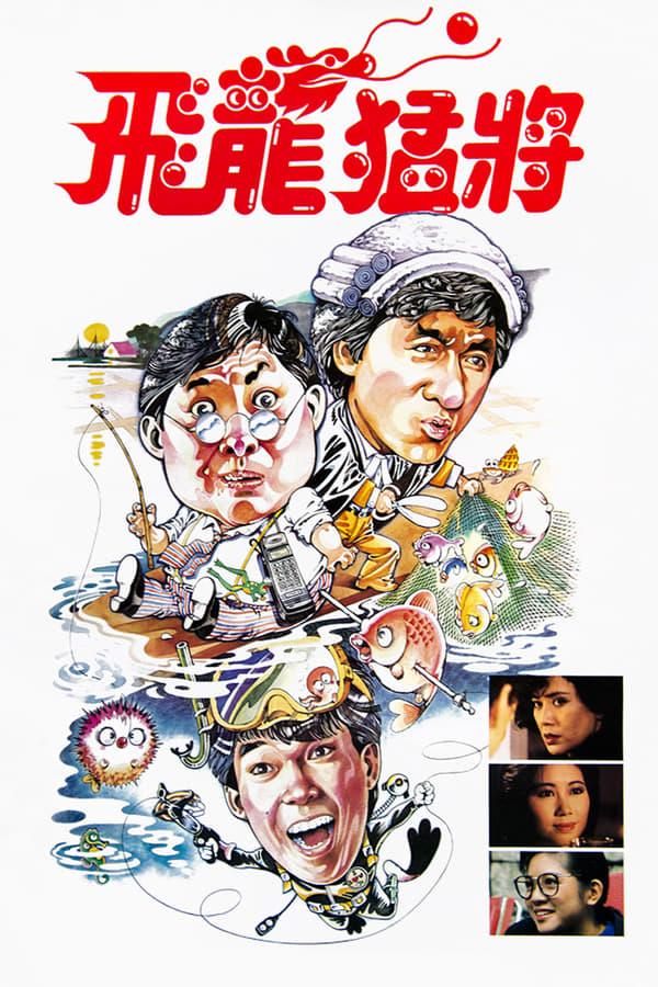 Fratia Kung-Fu - 1988