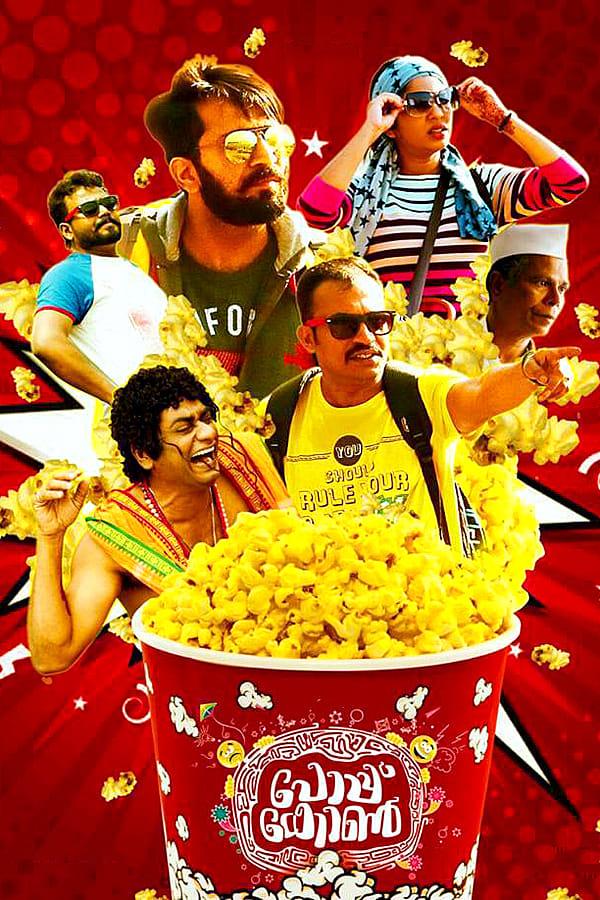 Popcorn (Malayalam)