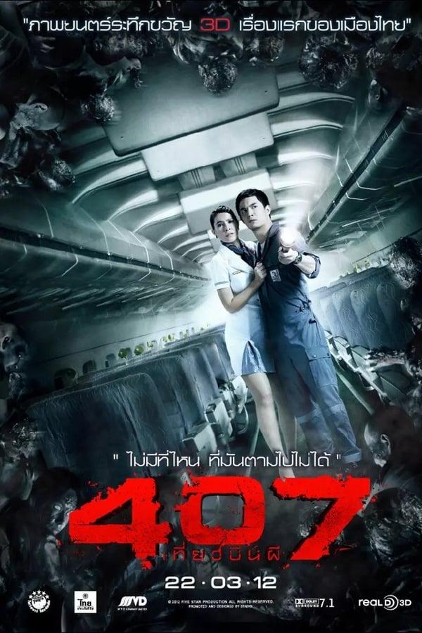 407 Dark Flight 3D (Tamil Dubbed)
