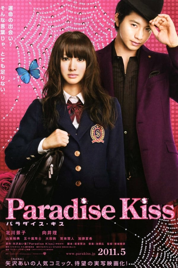 Imagen Paradise Kiss