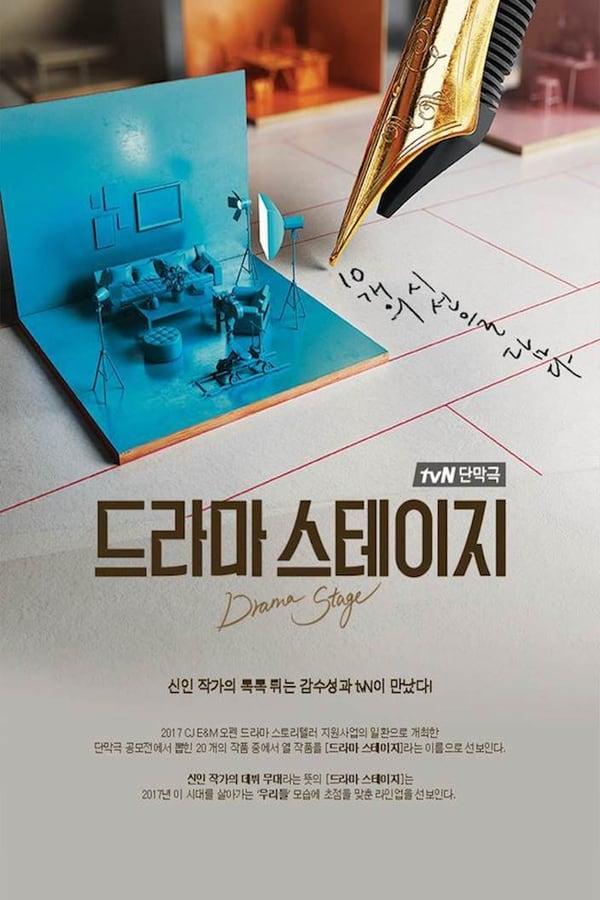 tvN 드라마 스테이지