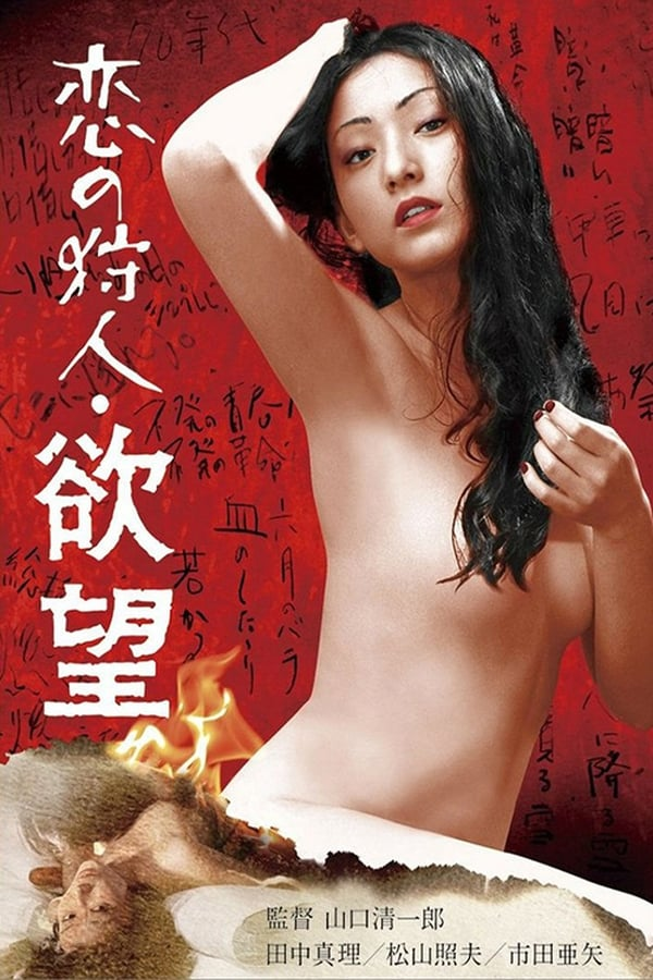Love Hunter Lust (1973) JAPANESE | x264 WEB-Rip | 720p | 480p | Adult Movies | Download | Watch Online | GDrive | Direct Links