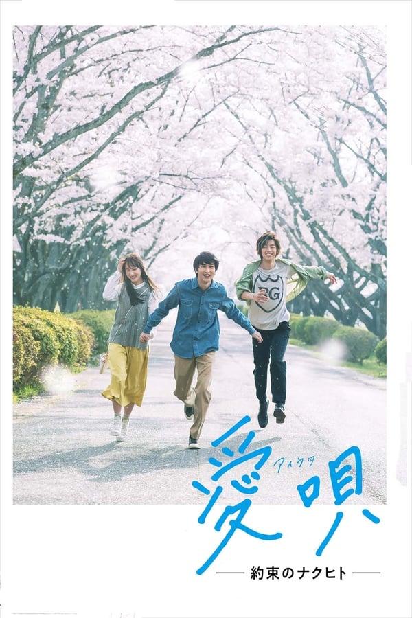 Imagen Aiuta: My Promise to Nakuhito