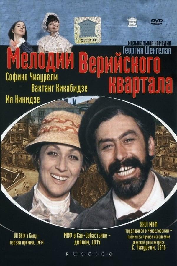 ვერის უბნის მელოდიები / Veris ubnis melodiebi