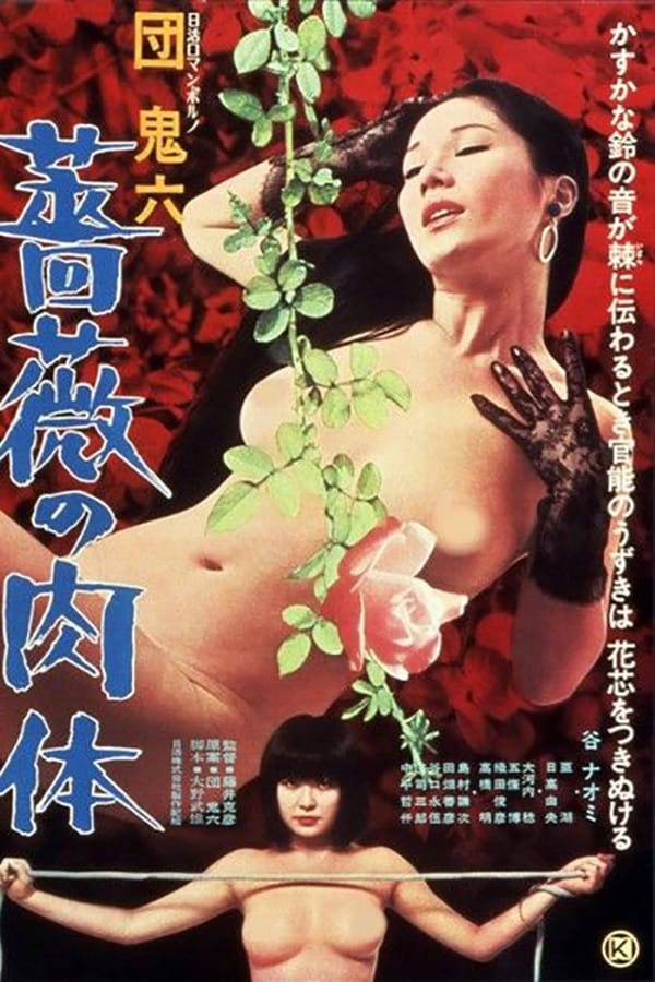 Skin of Roses (1978) Japanese | x264 Blu-Ray | 1080p | 720p | Adult Movies | Download | Watch Online | GDrive | Direct Links