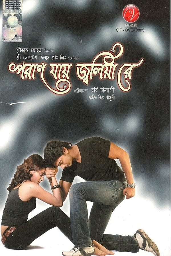 Paran Jai Jaliya Re (2009) Bengali Full Movie 720p WEB-DL | 1.30 GB | Download | Watch Online | Direct Links | GDrive