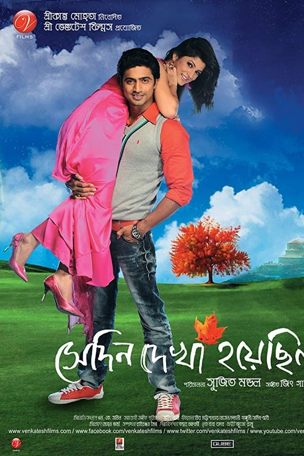 Shedin Dekha Hoyechilo (2010) Bengali Full Movie 1080p WEB-DL | 720p |2.8GB| 1.4GB | Hoichoi Exclusive | Download | Watch Online | Direct Links | GDrive