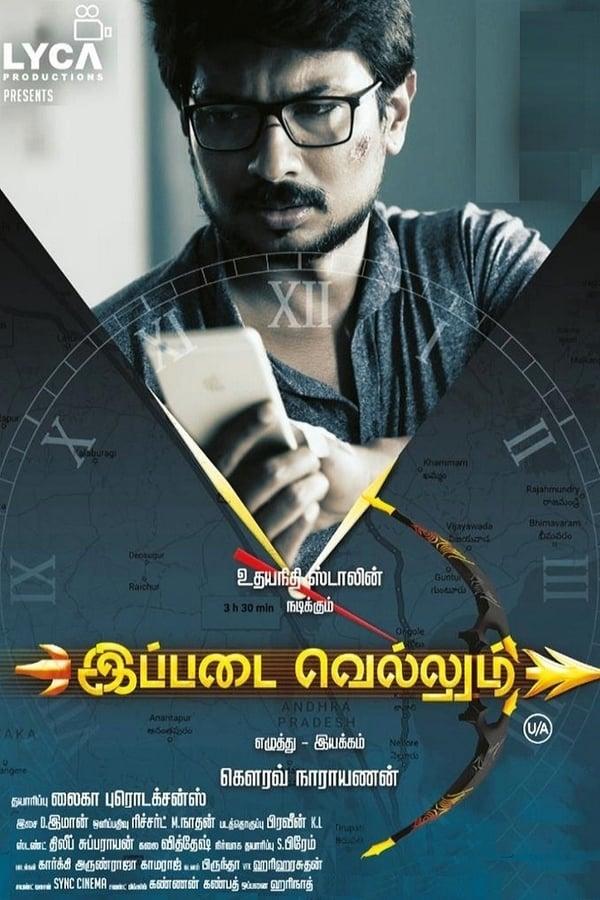 Ippadai Vellum (2017) Tamil Full Movie 1080p WEB-DL | 720p | 1.45 GB, 1 GB | Download | Watch Online | Direct Links | GDrive