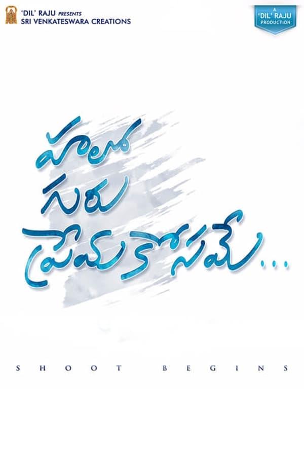 Hello Guru Prema Kosame (Telugu)