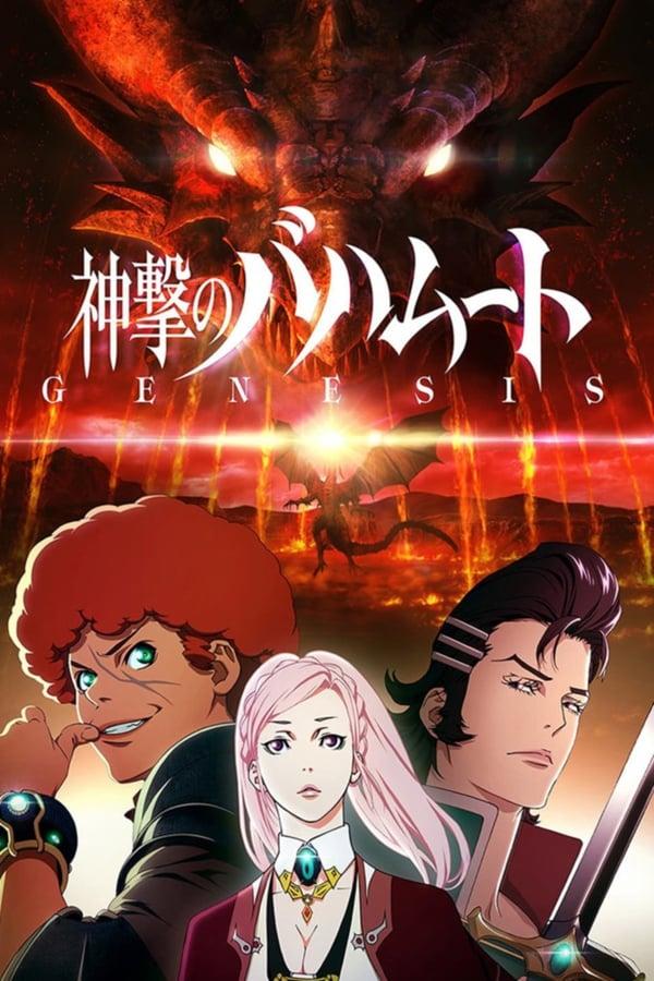 Shingeki no Bahamut Genesis Online