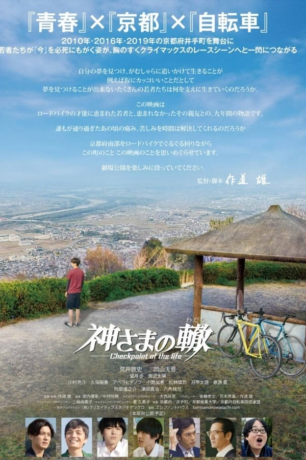 Kamisama no Wadachi: Checkpoint of the Life
