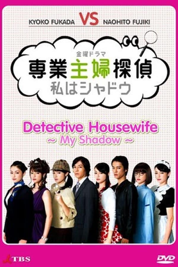 Detective Housewife – My Shadow: Season 1