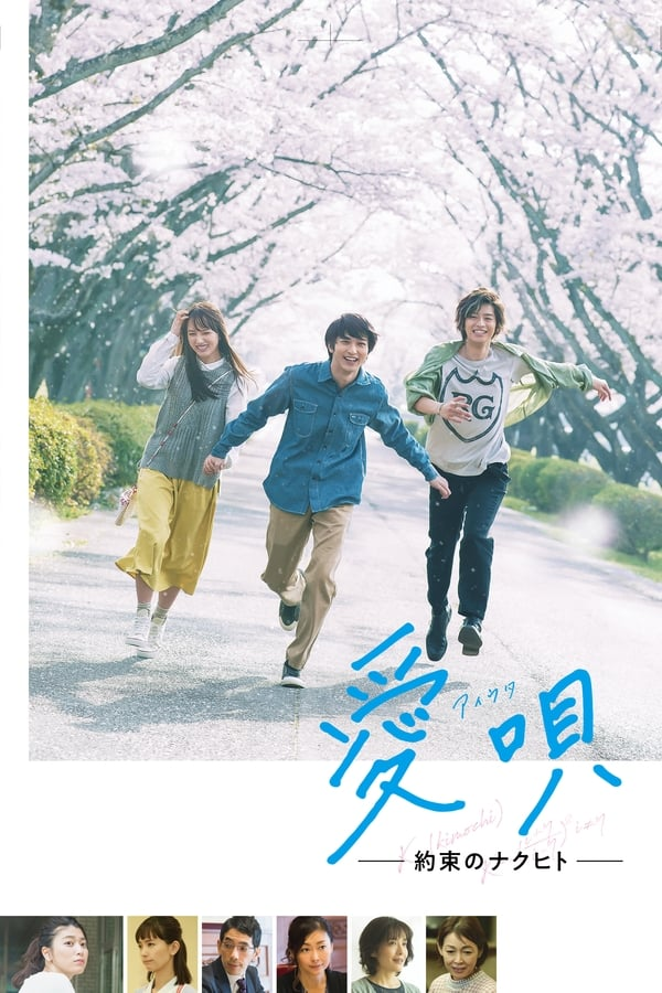 Aiuta: My Promise to Nakuhito (2019)