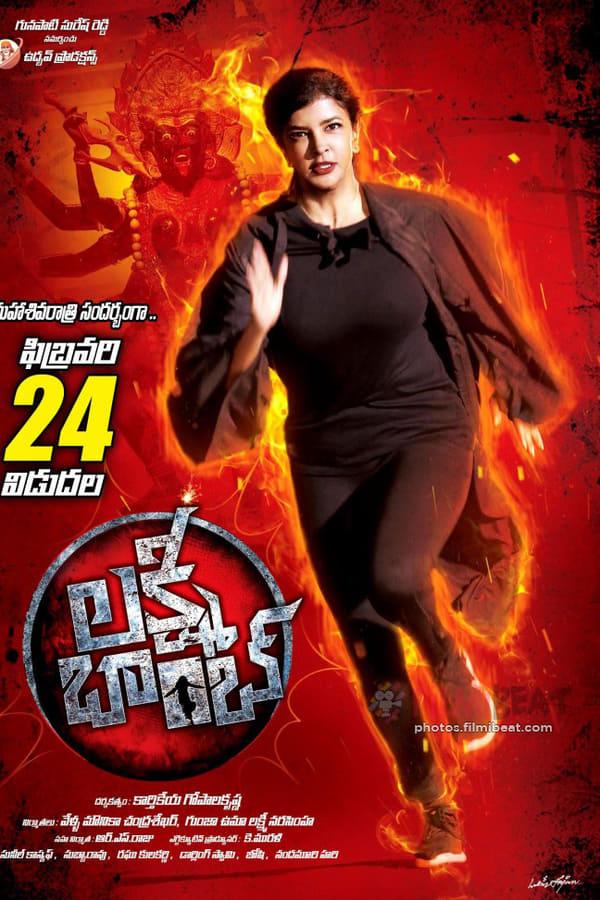 Lakshmi Bomb (2017)