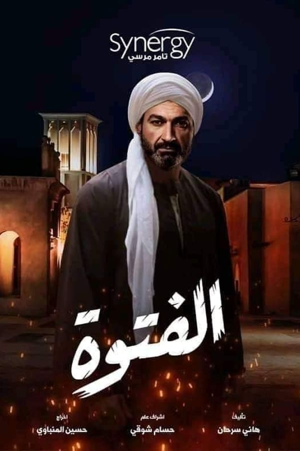 The series takes place in the world of popular neighborhoods, where these neighborhoods are organized and run by a class of powerful people, who were called (the Fatwa), which bears the responsibility of the people.