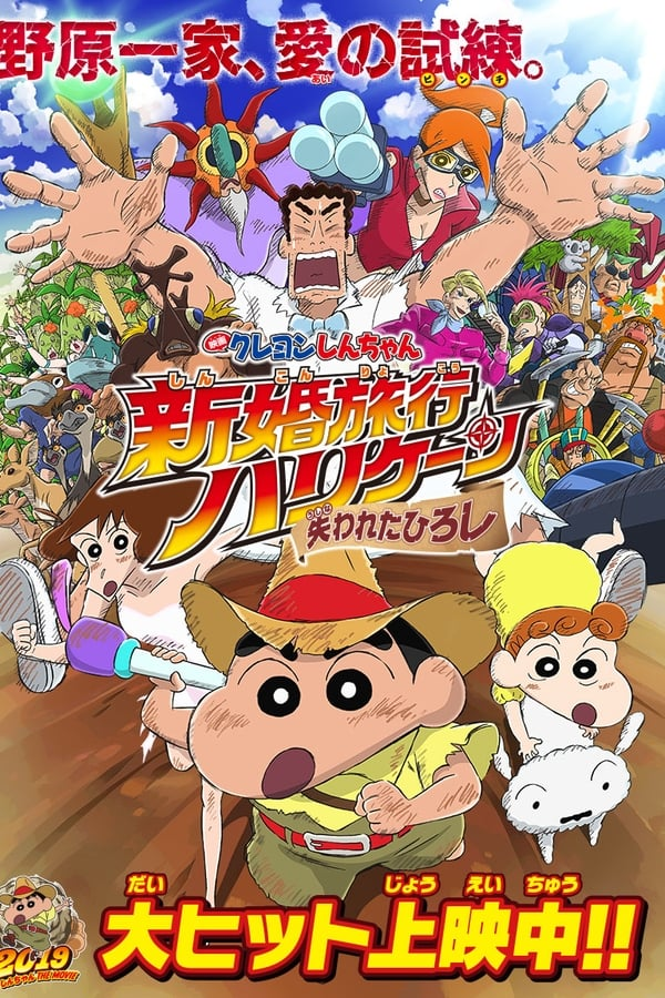 Crayon Shin-chan: Honeymoon Hurricane ~The Lost Hiroshi~