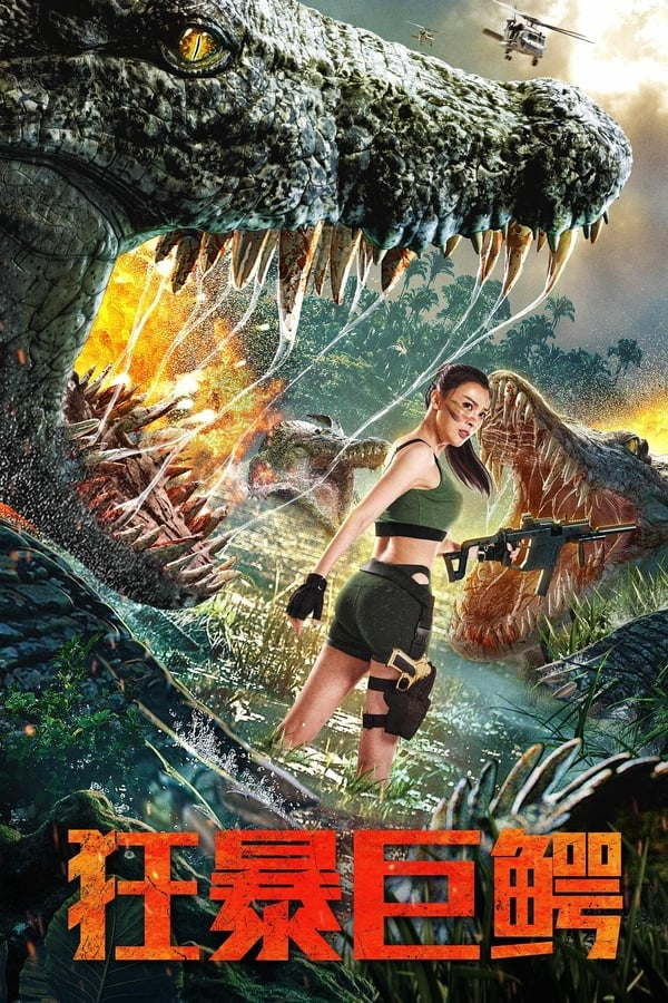 The Blood Alligator (2019)
