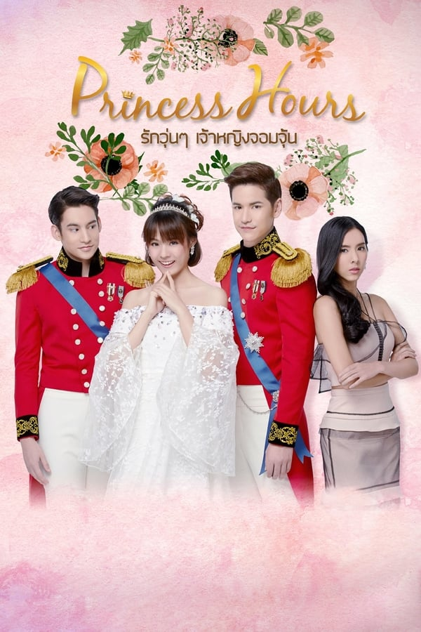 T- Drama Princess Hours