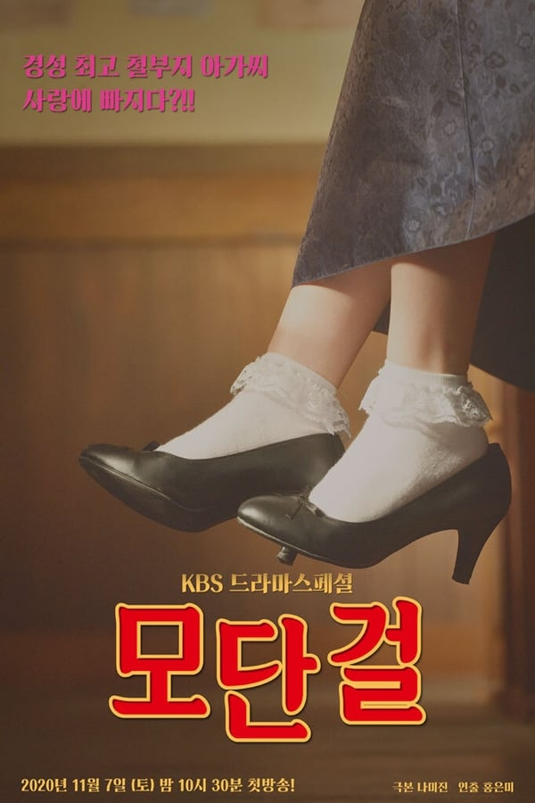 KBS Drama Special: Modern Girl