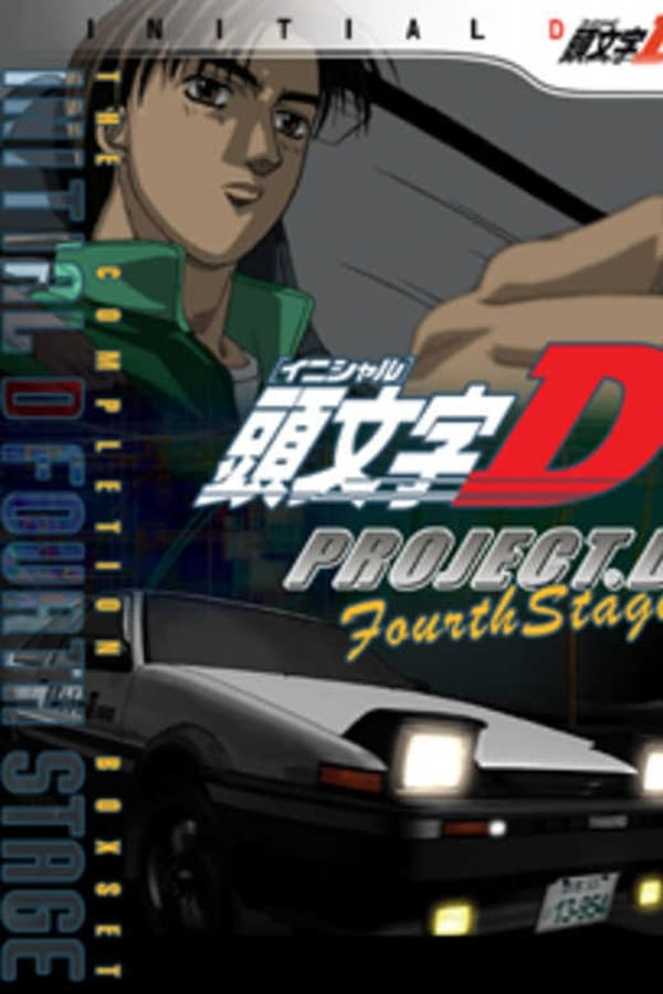 Initial D: Fourth Stage – Project D