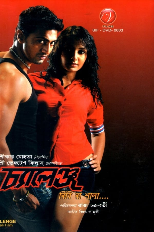 Challenge (2009) Bengali Full Movie 1080p WEB-DL | 720p | 480p| 1.2 GB | Download | Watch Online | Direct Links | GDrive