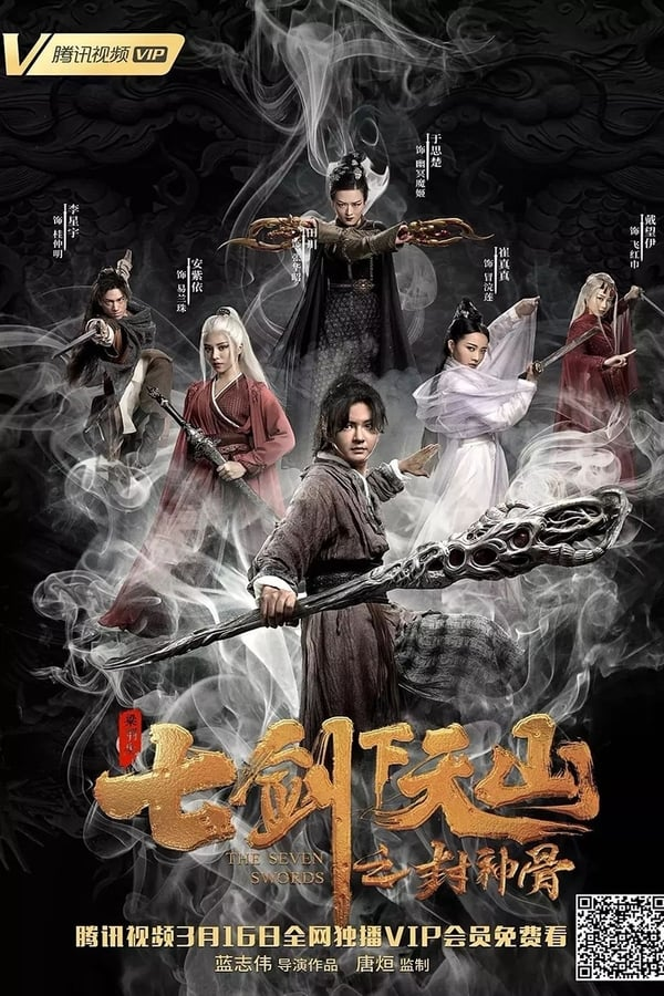 Seven Swords 2: Bone of the Godmaker (2019)