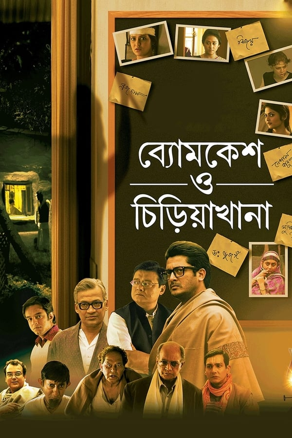 Byomkesh O Chiriakhana (2016) Bengali Full Movie 1080p WEB-DL | 720p | | 1.83 GB, 1.08 GB | Download | Watch Online | Direct Links | GDrive