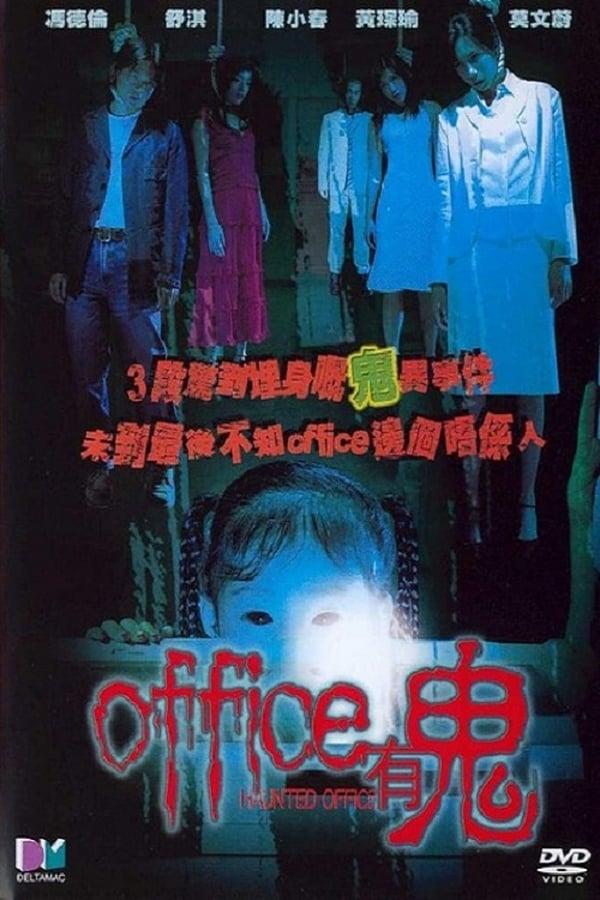 Haunted Office (2002)