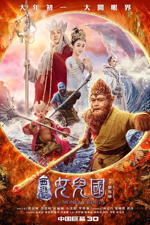 The Monkey King 3: Kingdom of Women (El Rey Mono 3: Reino de las mujeres) ()