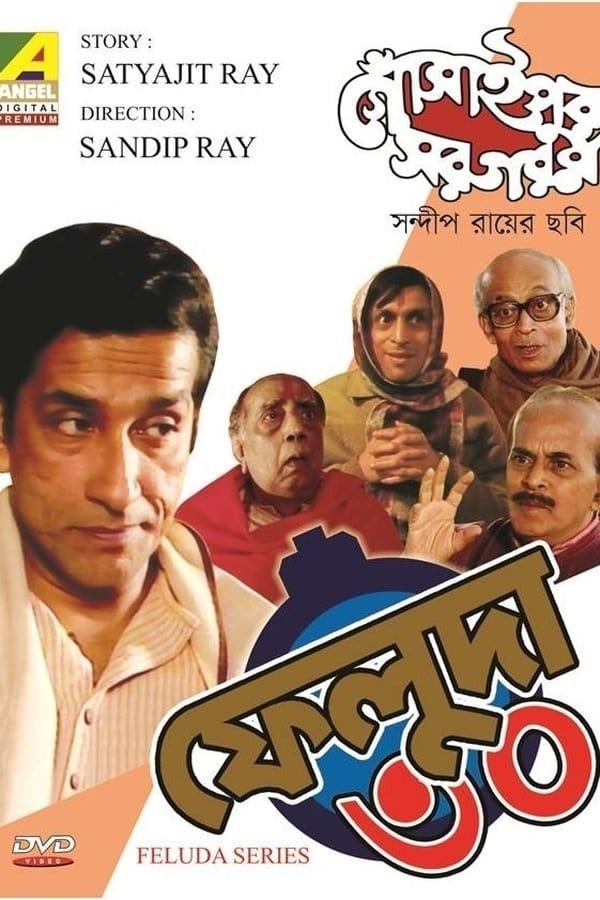 Gosainpur Sargaram (1996) Bengali Full Movie 720p WEB-DL | 2 GB | Download | Watch Online | Direct Links | GDrive