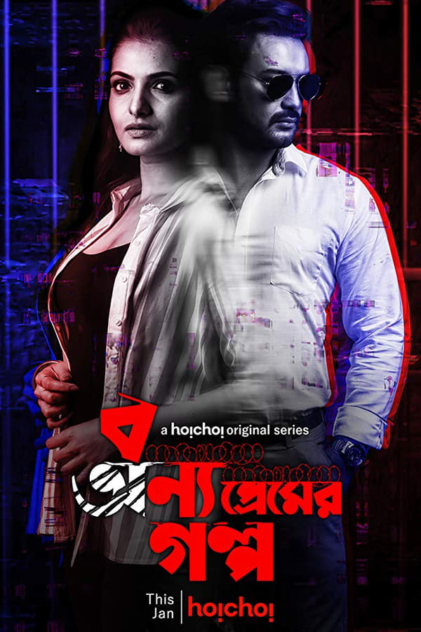 Bonyo Premer Golpo (2020) Bengali S01 [ Episodes 01-07 ] 1080p WEB-DL | 720p | Hoichoi Exclusive | Download | Watch Online | Direct Links | GDrive